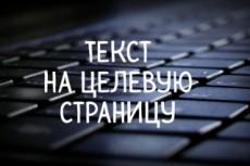 Отредактирую текст в инфостиле 5 - kwork.ru