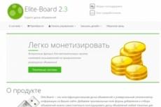 Установлю сайт на хостинг 26 - kwork.ru