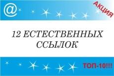 Безанкорный прогон по базе сайтов из DMOZ 15 - kwork.ru