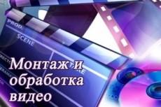 Обработаю ваше видео за короткие сроки 21 - kwork.ru