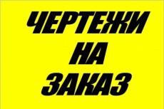 Начерчу чертёж в Автокаде на основе вашего растрового изображения 18 - kwork.ru