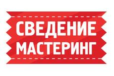 Сделаю реставрацию аудио 22 - kwork.ru