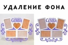 Профессиональная ретушь фотографий 36 - kwork.ru