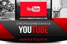 Оформление сообщества ВКонтакте 27 - kwork.ru
