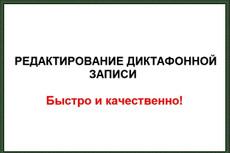 Монтаж аудио с видео. Синхронизация изображения со звуком 9 - kwork.ru