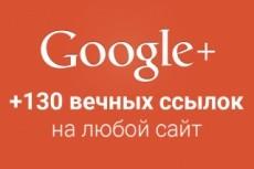 +130 вечных ссылок из соцсетей на Ваш сайт 16 - kwork.ru