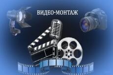 сделаю монтаж видео 10 - kwork.ru