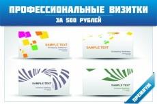 Профессиональный логотип 3 - kwork.ru