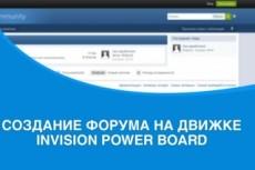 Установлю сайт/форум 15 - kwork.ru