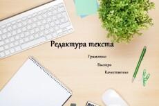 Отредактирую страницы Вашего сайта или блога 4 - kwork.ru
