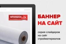Разработка дизайн макета Лендинг пейдж в PSD 28 - kwork.ru