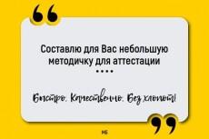 Повышу уникальность реферата, курсовой, дипломной работы 45 - kwork.ru