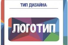 Дизайн листовок 21 - kwork.ru