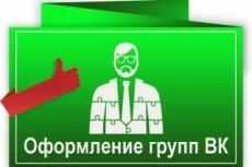 Сделаю аватар, баннер, меню для ВК 21 - kwork.ru