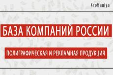 Предоставлю список из 800 рекламных площадок по тематикам 3 - kwork.ru