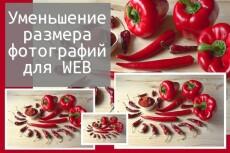 Уменьшу вес картинок без потери качества 27 - kwork.ru