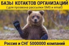 Соберу 5000 телефонов для смс рассылки 8 - kwork.ru