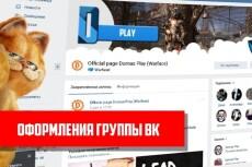 Оформлю фирменный стиль вашего сообщества в ВК 12 - kwork.ru