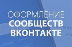 Оформлю сообщество ВКонтакте 13 - kwork.ru