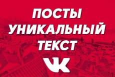 20 интересных постов для группы в соцсетях 13 - kwork.ru