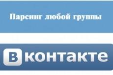 Парсинг людей и групп ВКонтакте по любым запросам 3 - kwork.ru