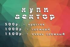 напишу минус 3 - kwork.ru
