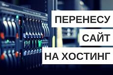 Подключу Яндекс Метрику, Google Analytics и вебмастера 26 - kwork.ru