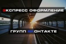 Меню для группы Вконтакте 27 - kwork.ru