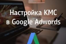 Создам рекламную кампанию в Google AdWords 20 - kwork.ru