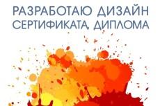 Дизайн сертификата 25 - kwork.ru