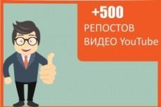 1000 репостов видео YouTube, репосты видео 13 - kwork.ru