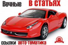 +130 вечных ссылок из соцсетей на Ваш сайт 8 - kwork.ru