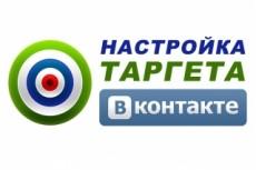 Настройка таргета в ВК и подбор ЦА 12 - kwork.ru