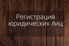 Помогу подготовить пакет документов для регистрации ООО, ИП 10 - kwork.ru