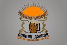 Сделаю логотип 25 - kwork.ru