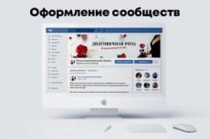 Оформлю сообщество в ВКонтакте 16 - kwork.ru