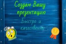 Сделаю понятную стильную презентацию 58 - kwork.ru