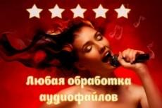 Редактирование и коррекция аудио 45 - kwork.ru