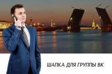 Создам шапку канала или аватарку для группы вконтакте 22 - kwork.ru