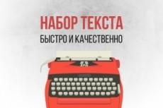 Быстро и без ошибок наберу или транскрибирую текст любого характера 15 - kwork.ru