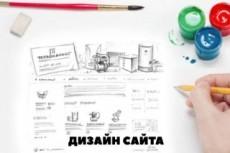 Создам уникальную графическую шапку для сайта 30 - kwork.ru