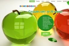 создам простой лендинг 4 - kwork.ru