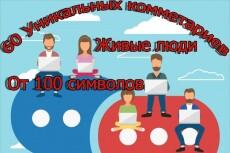100 Уникальных комментариев на ваш сайт - ручная работа 16 - kwork.ru