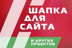 Сделаю дизайн групы ВКонтакте 30 - kwork.ru