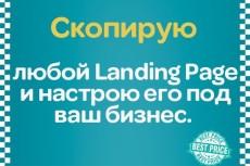 научу копировать сайты 4 - kwork.ru