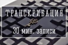 Транскрибация текста 19 - kwork.ru