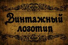 Винтажный логотип 14 - kwork.ru