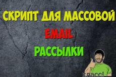 Сервис Email рассылок - скрипт 5 - kwork.ru