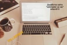 Доработка сайтов, правка верстки 5 - kwork.ru