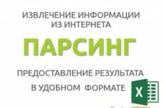 Парсинг - Сбор данных с сайтов 9 - kwork.ru